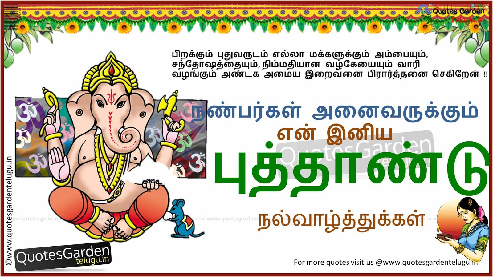 Best Tamil New Year Greetings Quotes Wallpapers Quotes Garden