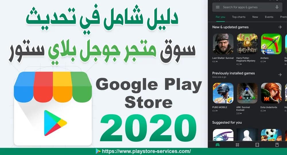 تحديث سوق متجر جوجل بلاي ستور 2020 Google Play Store
