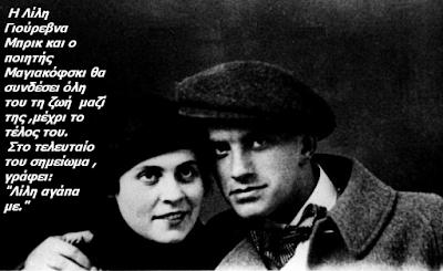η Λίλη Γιούρεβνα Μπρικ και ο ποιητής Μαγιακόφσκι