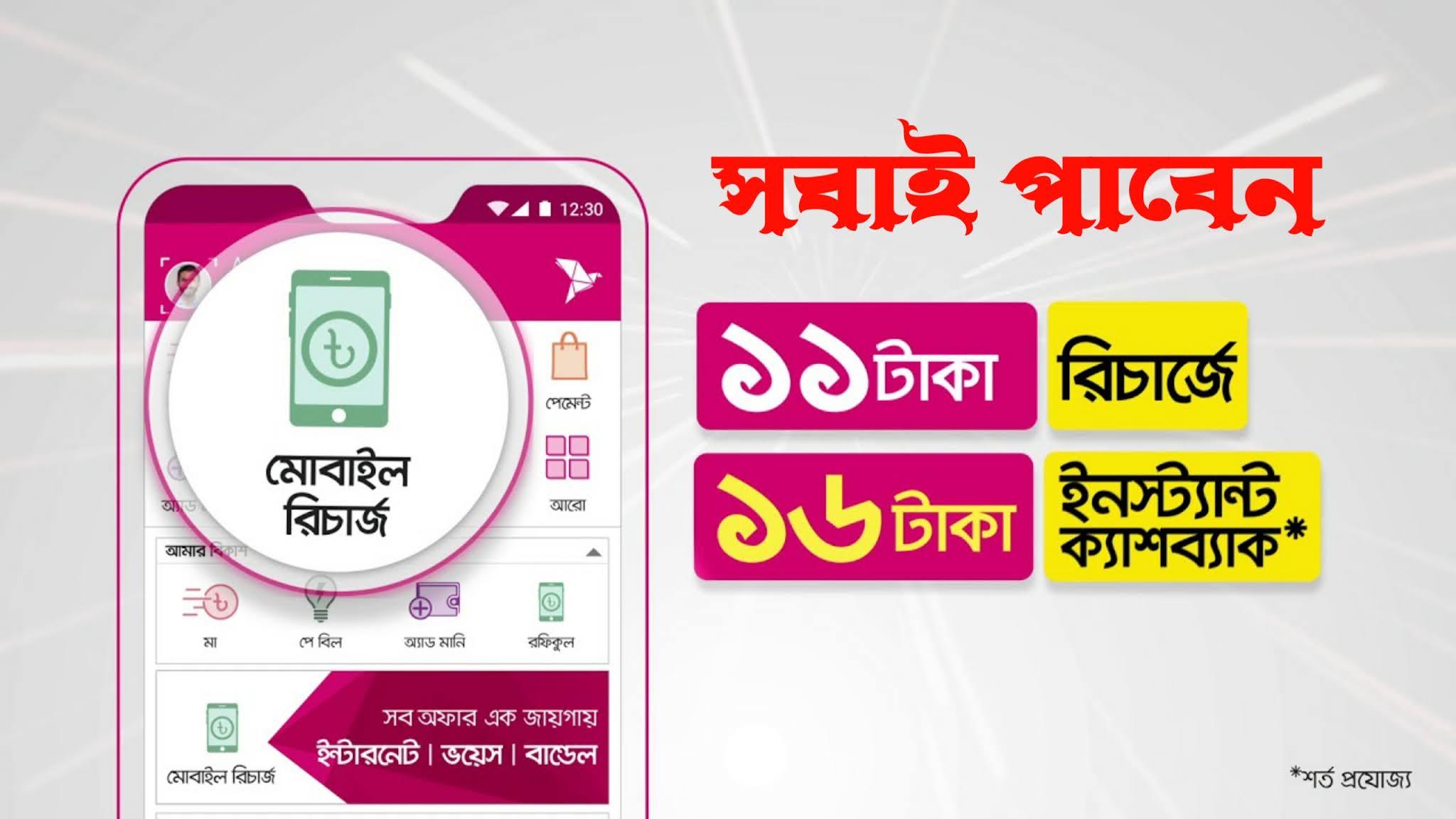 Bkash cash back offer !! বিকাশ অ্যাপে ১১ টাকা রিচার্জে ১৬ টাকা ক্যাশব্যাক !! Bkash offers