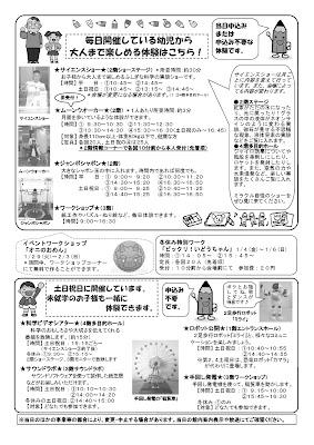 ミラクルニュース1月号