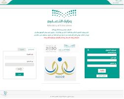 التسجيل في نظام نور 1442 لولي الأمر لتسجيل الطلبة الجدد في المملكة
