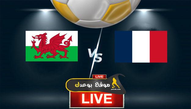 مشاهدة مباراة فرنسا وويلز بث مباشر اليوم 2-06-2021 مباراة ودية
