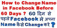 How-to-Change-Name-in-Facebook-Before-60-Days