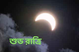 good night image bengali hd