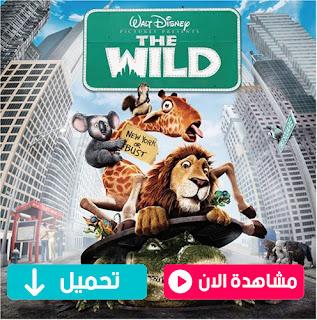 مشاهدة وتحميل فيلم البرية The Wild 2006 مترجم عربي