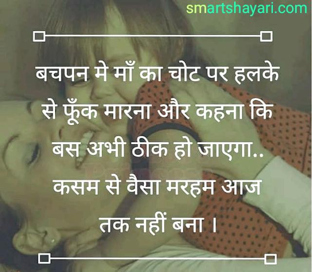 https://www.smartshayari.com/