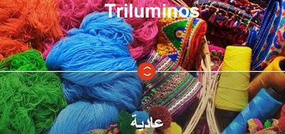 ماهي ميزات تقنية عرض Triluminos