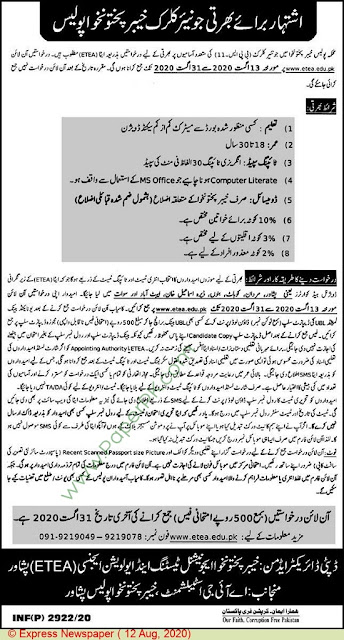 kpk-junior-clerk-police-department-jobs-august-2020