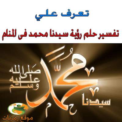 تفسير حلم رؤية سيدنا محمد فى المنام