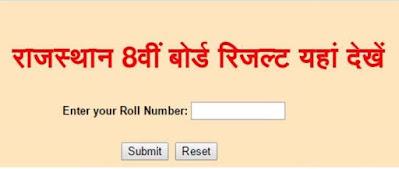 राज शाला दर्पण 8वीं परिणाम 2021 / RajShalaDarpan.nic.in 8th board result 2021 DIET Bikaner