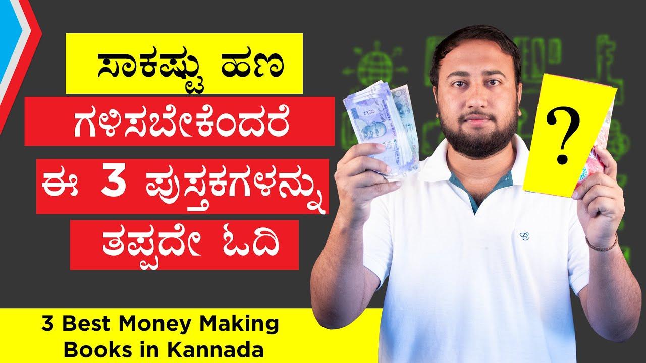 3 ಬೆಸ್ಟ ಮನಿ ಮೇಕಿಂಗ ಬುಕ್ಸಗಳು - Best Money Making Books in Kannada