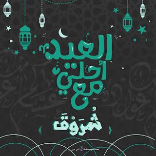 العيد احلى مع شروق