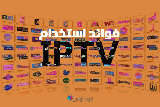 مميزات قنوات IPTV