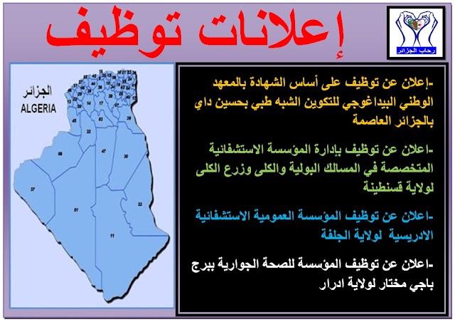 جديد اعلانات التوظيف اليوم :الجزائر- ادرار- الجلفة- قسنطينة
