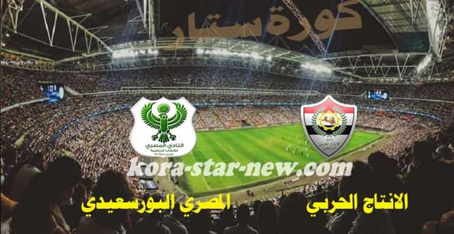 مباراة الانتاج الحربي والمصري البورسعيدي مباشر كورة ستار