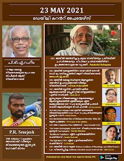 Daily Malayalam Current Affairs 23 May 2021