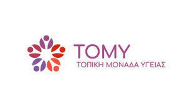 Αργολίδα:  Προκήρυξη μέσω ΑΣΕΠ για 16 προσλήψεις στις ΤΟΜΥ Άργους και Ναυπλίου