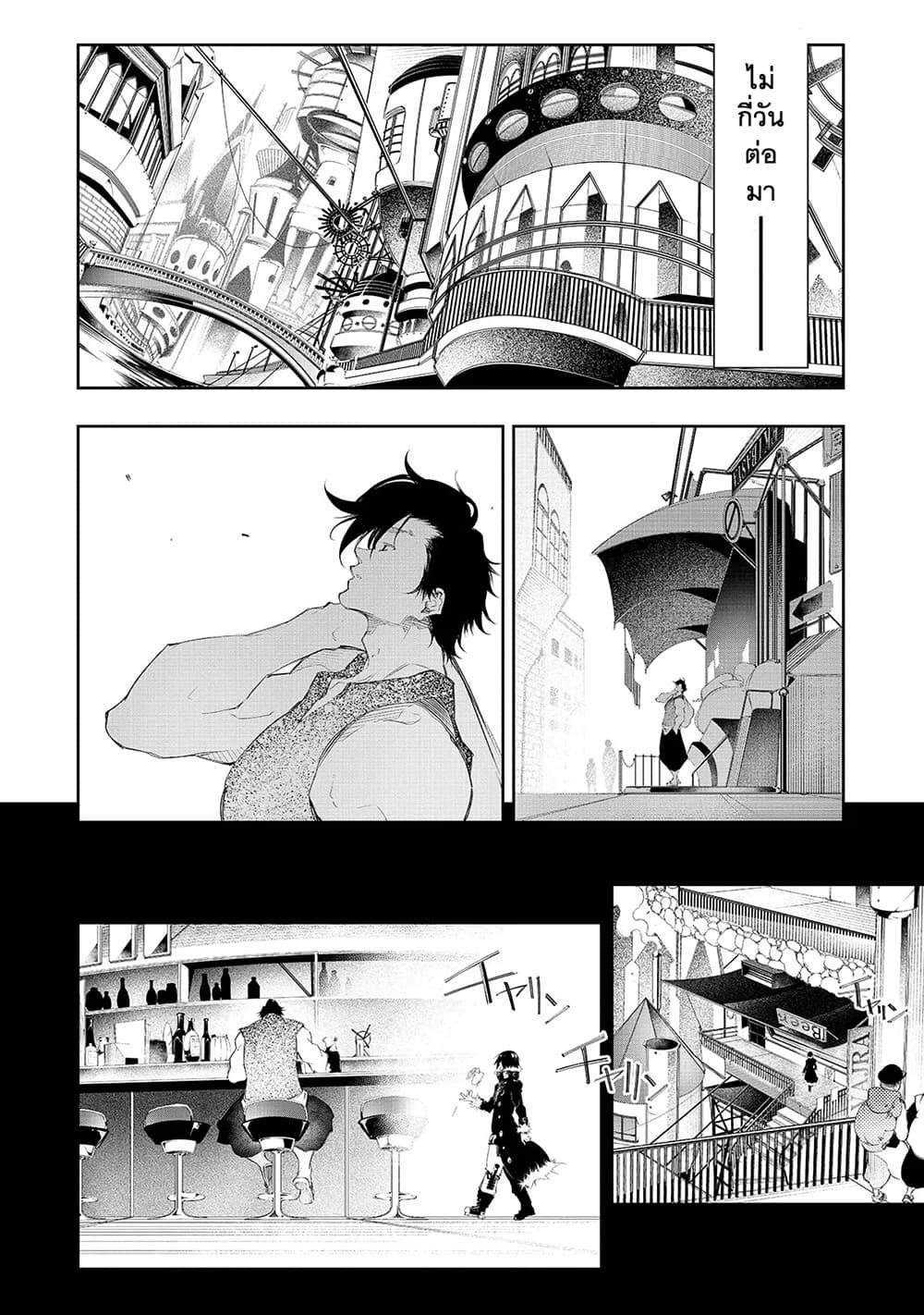 อ่านการ์ตูน Saikyou no Shien-shoku Wajutsushi Dearu Ore wa Sekai Saikyou Kuran o Shitagaeru ตอนที่ 8 หน้าที่ 3