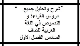 شرح وتحليل جميع دروس القراءة والنصوص في اللغة العربية للصف السادس الفصل الأول