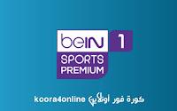 مشاهدة قناة بي إن سبورت بريميوم 1   bein sports premium 1 بجودة عالية و بدون تقطيع