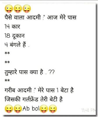 Paise Wale Ki Our Garib Admi Ki Ladai Funny Joke