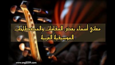 معاني أسماء بعض المقامات والمصطلحات الموسيقية العربية