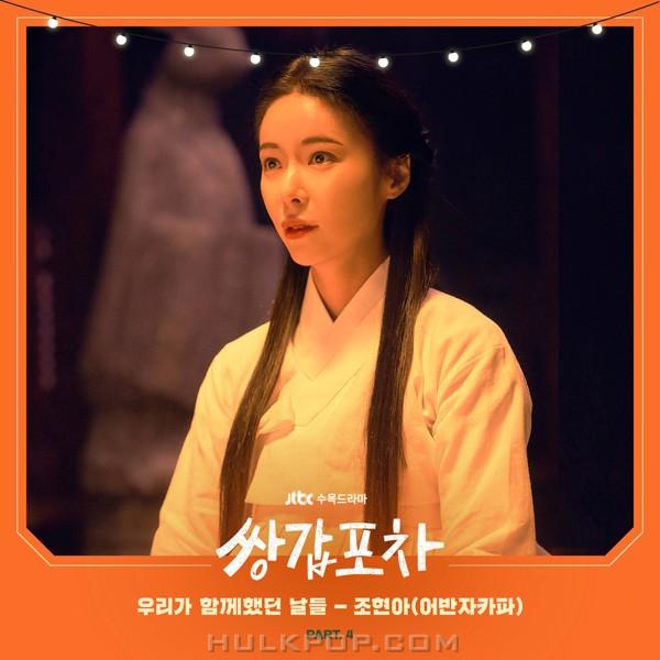 Jo Hyun Ah (Urban Zakapa) – Mystic Pop-up Bar OST Part.4