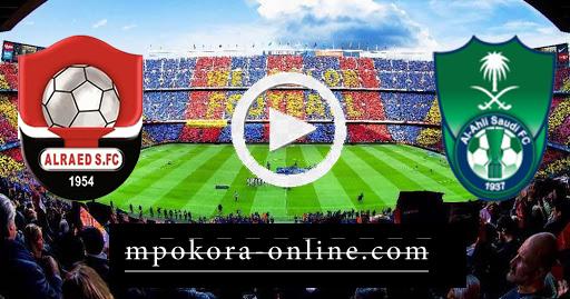مشاهدة مباراة الاهلي والرائد بث مباشر كورة اون لاين 09-09-2020 الدوري السعودي