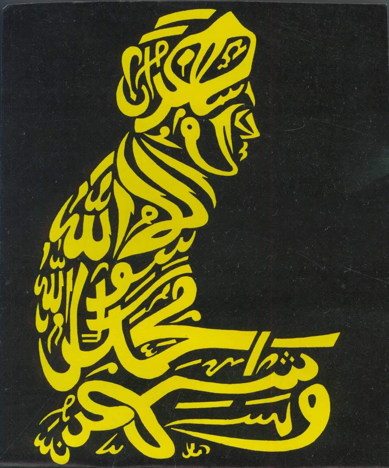 Contoh Undangan Fatayat Nu