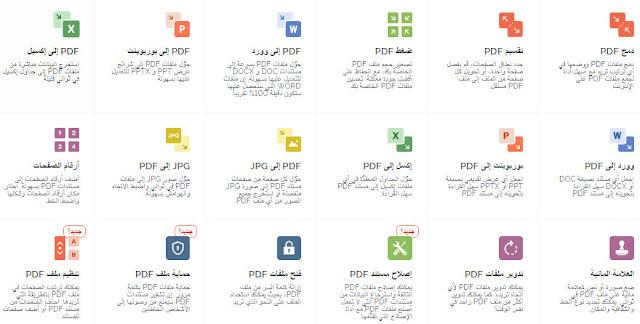 طريقة تحويل ملفات PDF لجميع الصيغ اونلاين بدون برامج