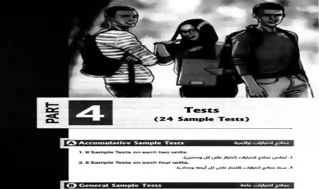 24 امتحان لغة انجليزية للصف الثالث الثانوى 2021 مطابقة لاخر المواصفات من كتاب المعاصر