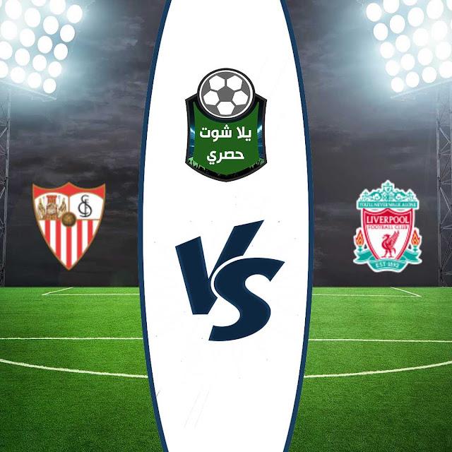 مشاهدة مباراة ليفربول واشبيلية بث مباشر