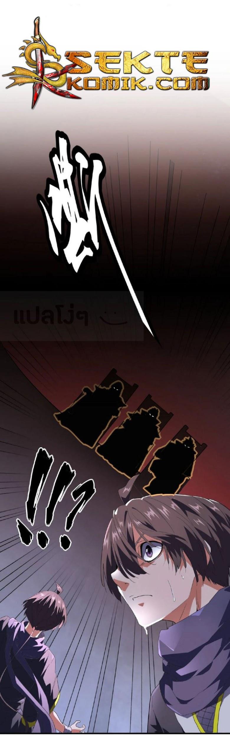 Magic Emperor - หน้า 1