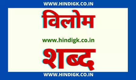 vilom shabd in hindi
