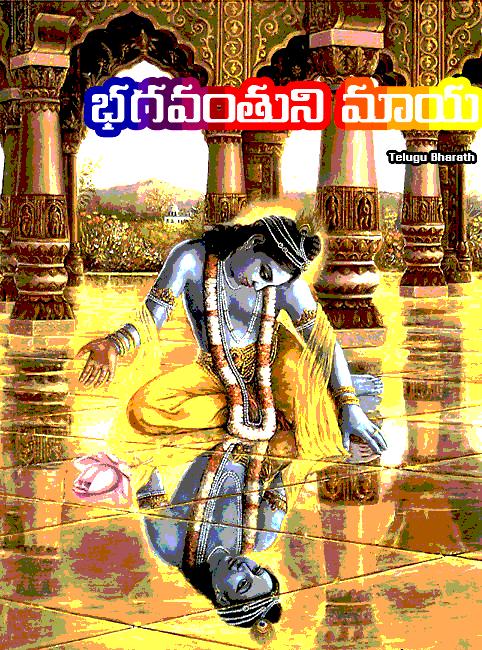 భగవంతుని మాయ - Bhagawantuni Maaya