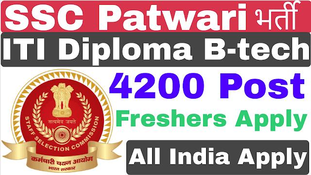 SSC Patwari Recruitment 2019 | 4207 Post | ITI Diploma B-tech