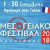 3ο Μεσογειακό Φεστιβάλ Δήμου Καλλιθέας