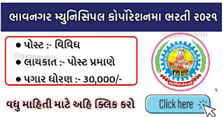 Bhavnagar Municipal Corporation Recruitment 2021- Maru gujarat - ojas job