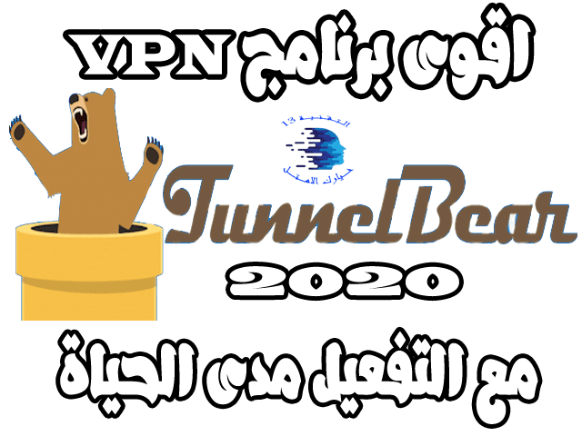 tunnel bear account 2020 vpn account 2020 2020 tunnelbear tunnelbear vpn vpn server vpn pro ssl vpn