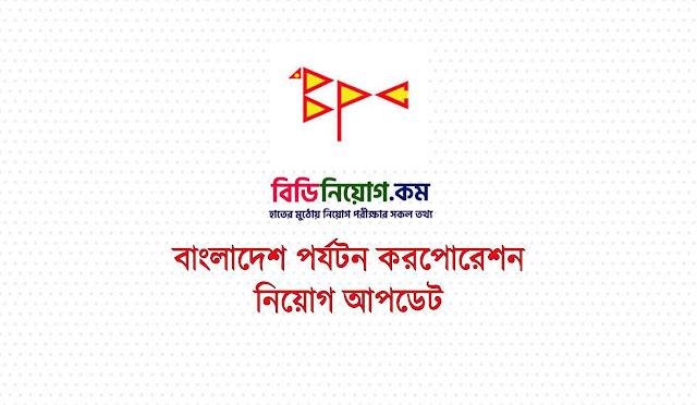 Bangladesh Parjatan Corporation Job Circular 2019   Apply Process