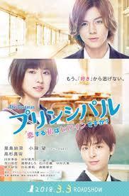 Principal – Koi Suru Watashi wa Heroine Desu Ka? Live Action (2018)