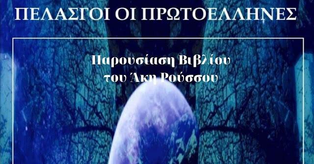"""Παρουσίαση στο Άργος του βιβλίου """"Πελασγοί οι Πρωτοέλληνες"""""""