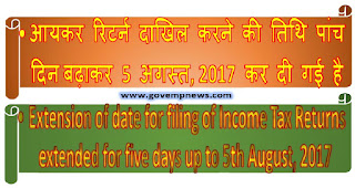 extension-of-date-of-filling-of-income-tax-return
