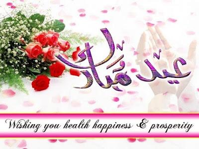 Eid al Fitr Mubarak HD images