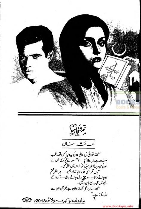 Tum wafa ho novel online reading by Ayesha Khan