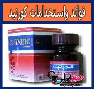 دواعي استعمال دواء كورنيد محلول وفوائده