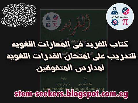 تحميل كتاب iq test بالعربي