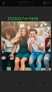 470 слов. все просто молодое поколение с телефонами сидят 4 уровень