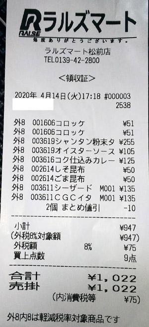 ラルズマート 松前店 2020/4/14 のレシート